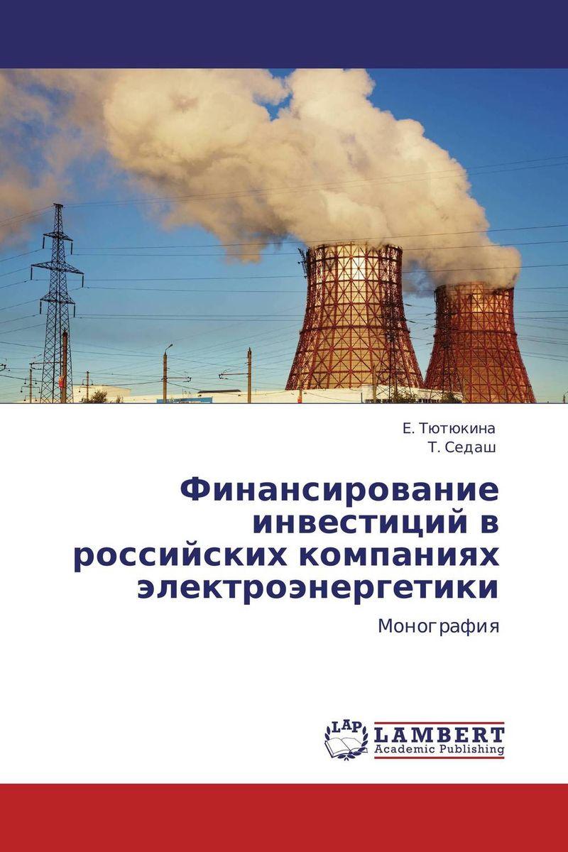 Финансирование инвестиций в российских компаниях электроэнергетики методические указания учет и хранение средств измерений находящихся в эксплуатации на энерго предприятиях электроэнергетики