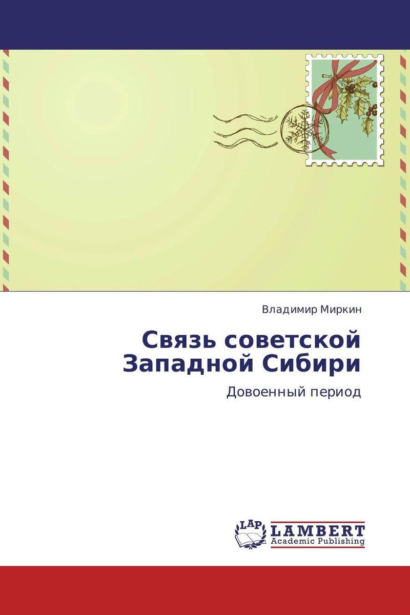 Связь советской Западной Сибири корабельные оптические системы связи