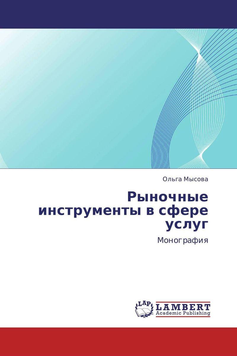 Рыночные инструменты в сфере услуг управление занятостью населения в сфере услуг