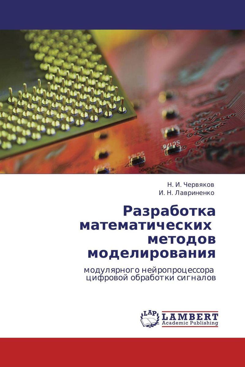 Разработка математических методов моделирования магазинникова а основы цифровой обработки сигналов учебное пособие