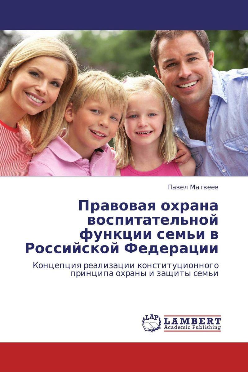 Правовая охрана воспитательной функции семьи в Российской Федерации