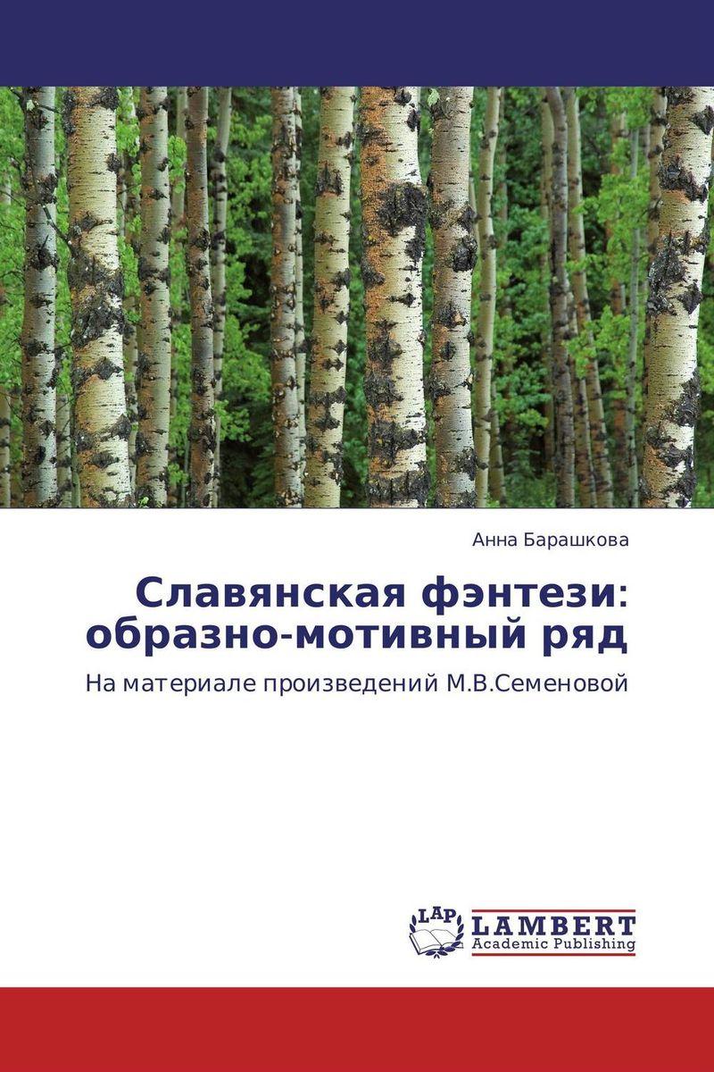 Славянская фэнтези: образно-мотивный ряд серджио тачини фэнтези форевер отзывы