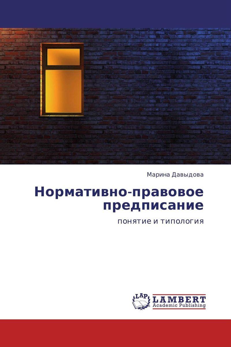 Нормативно-правовое предписание как можно права категории в в новосибирске