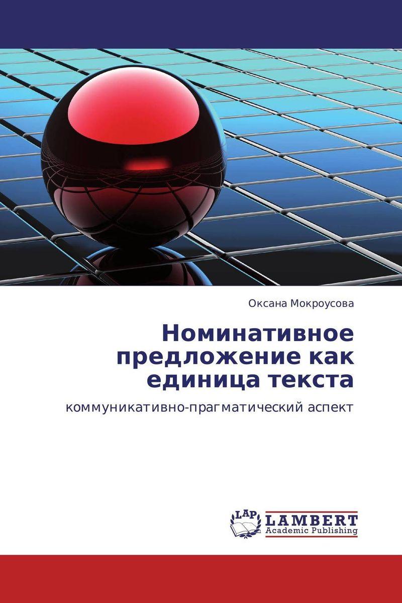 Номинативное предложение как единица текста куплю бизнес предложения в томске