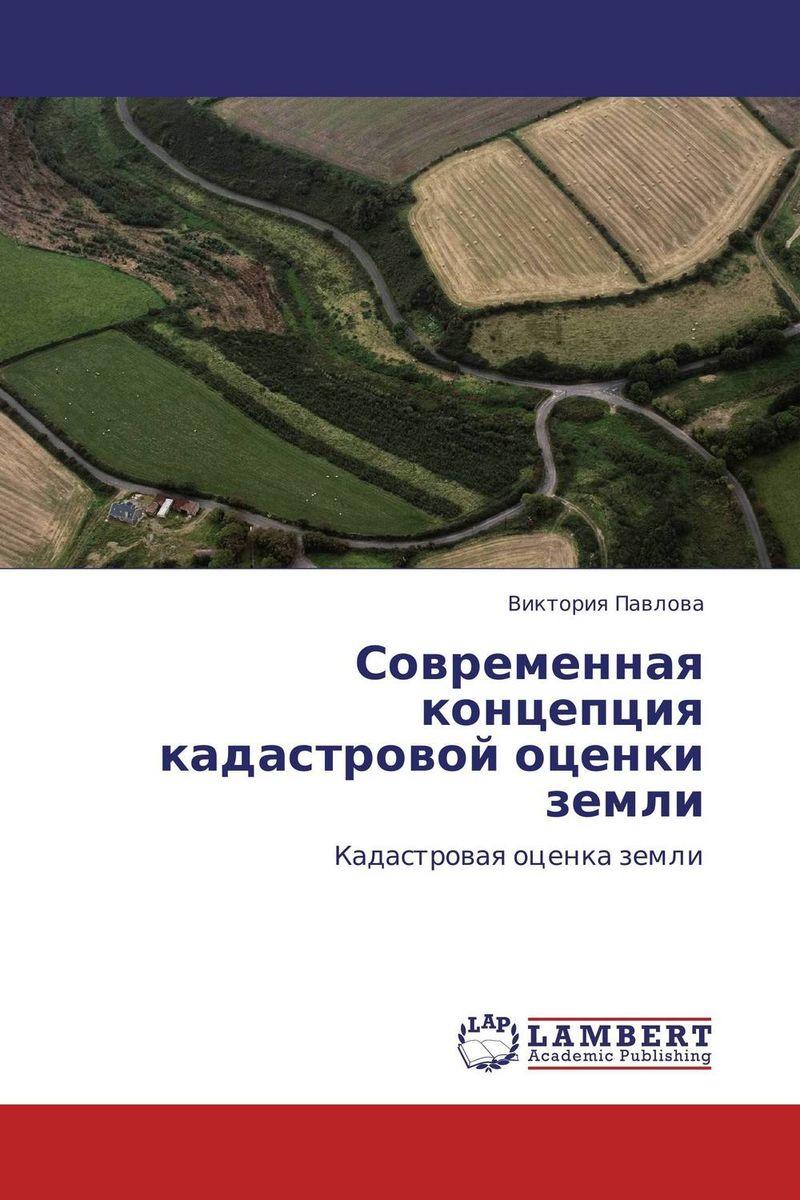 Современная концепция кадастровой  оценки земли как продать участок земли в архангельской области