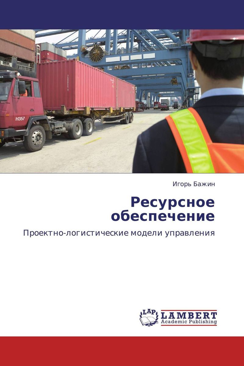 Zakazat.ru: Ресурсное обеспечение