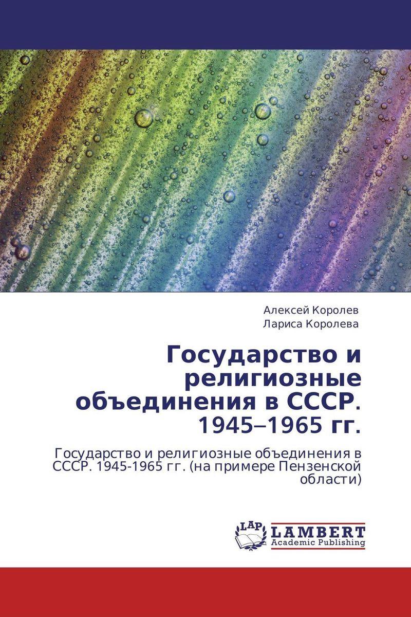 Государство и религиозные объединения в СССР. 1945-1965 гг. происходит внимательно рассматривая