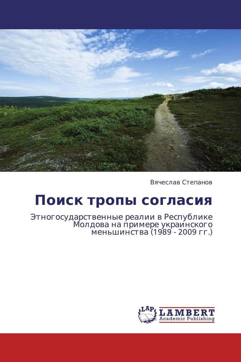 Поиск тропы согласия цемент в молдове прайс лист