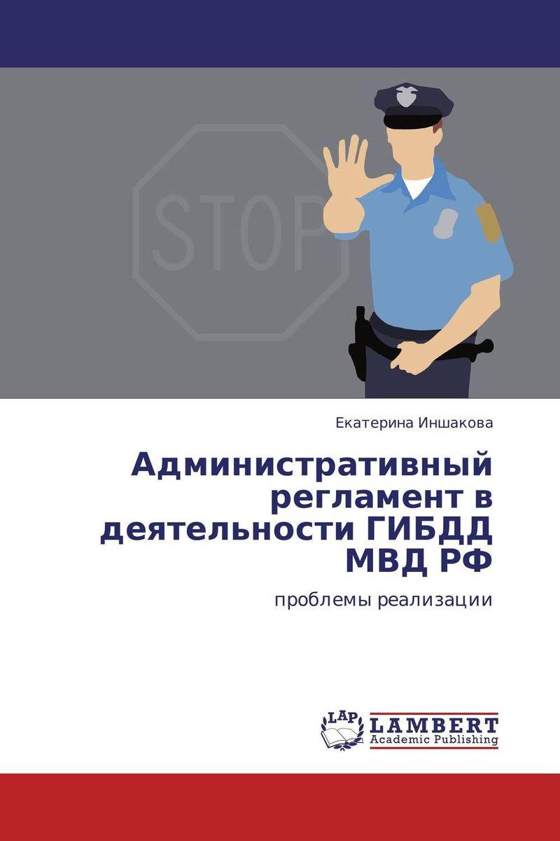 Административный регламент в деятельности ГИБДД МВД РФ мвд 1200