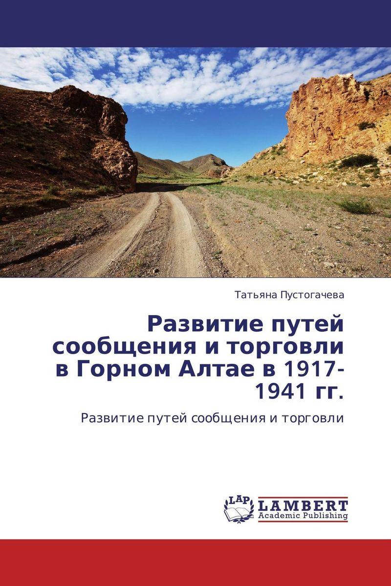 Развитие путей сообщения и торговли в Горном Алтае в 1917-1941 гг. вигантол в аптеках красноярска
