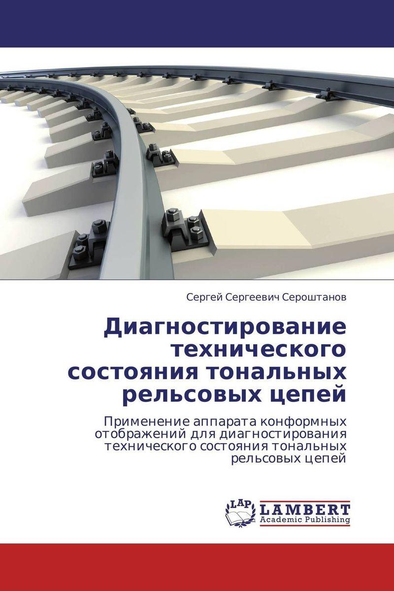 Диагностирование технического состояния тональных рельсовых цепей расписание поездов ржд москва анапа купить