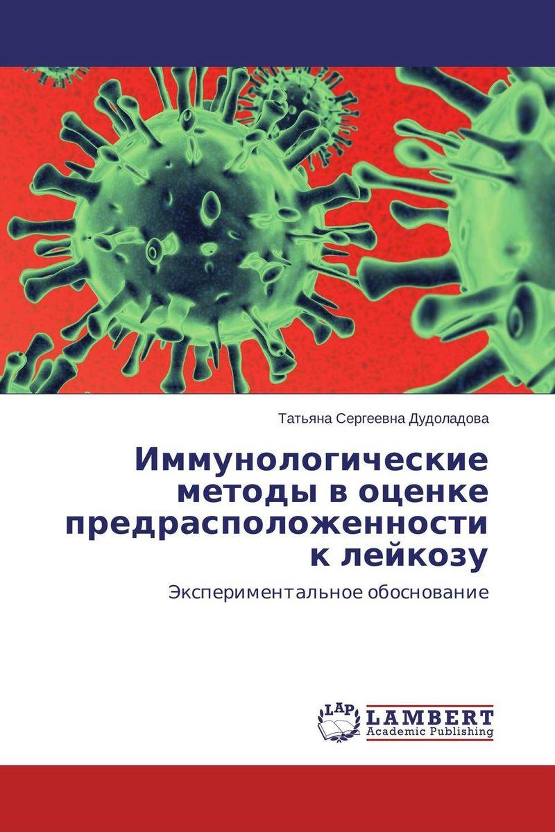 Иммунологические методы в оценке предрасположенности к лейкозу эпизоотологические особенности туберкулеза крупного рогатого скота
