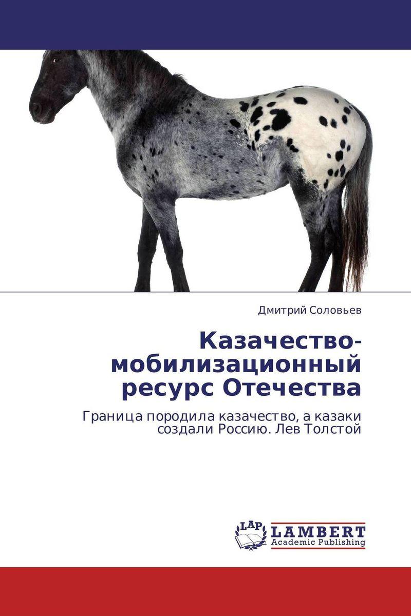 Казачество-мобилизационный ресурс Отечества казачество россии