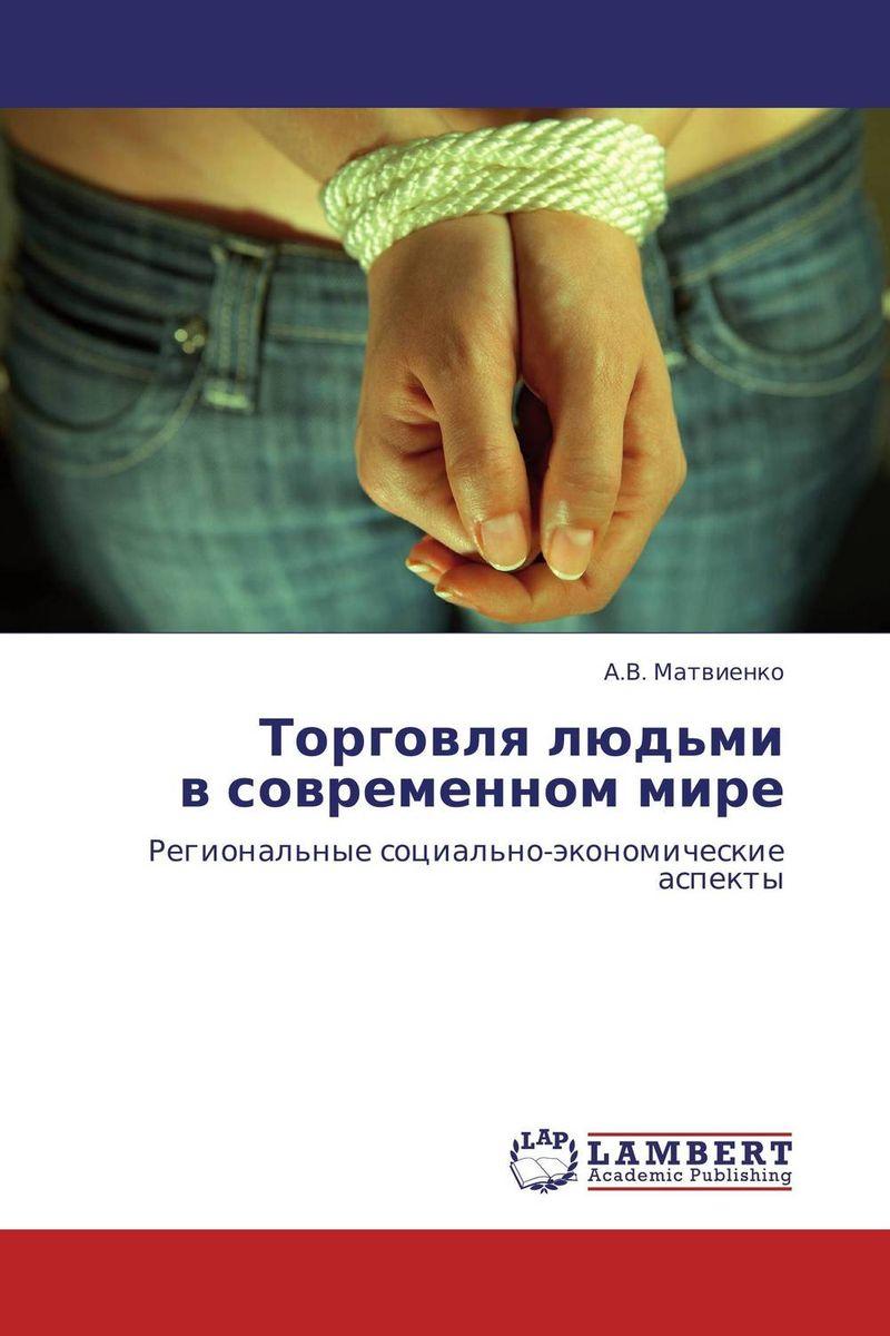 Торговля людьми в современном мире
