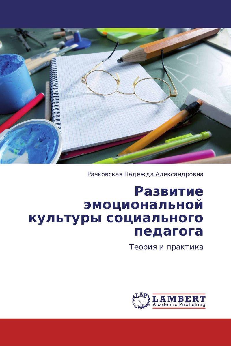 Развитие эмоциональной культуры социального педагога