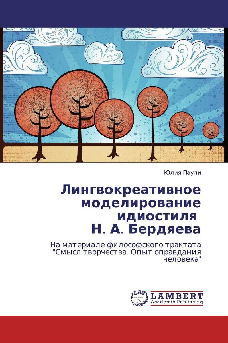 Лингвокреативное моделирование идиостиля Н. А. Бердяева а н фоминова жизнестойкость личности