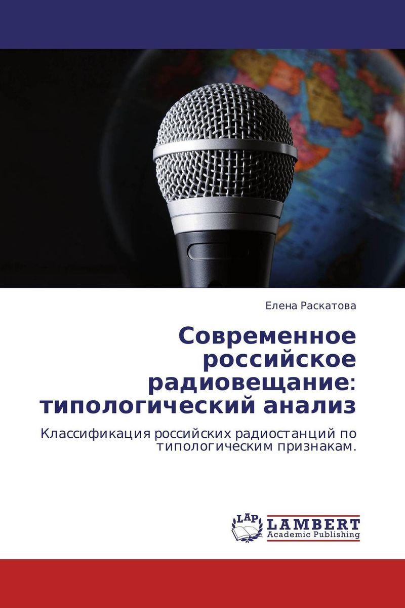 Современное российское радиовещание: типологический анализ купить бу нокиа н82 в тольятти