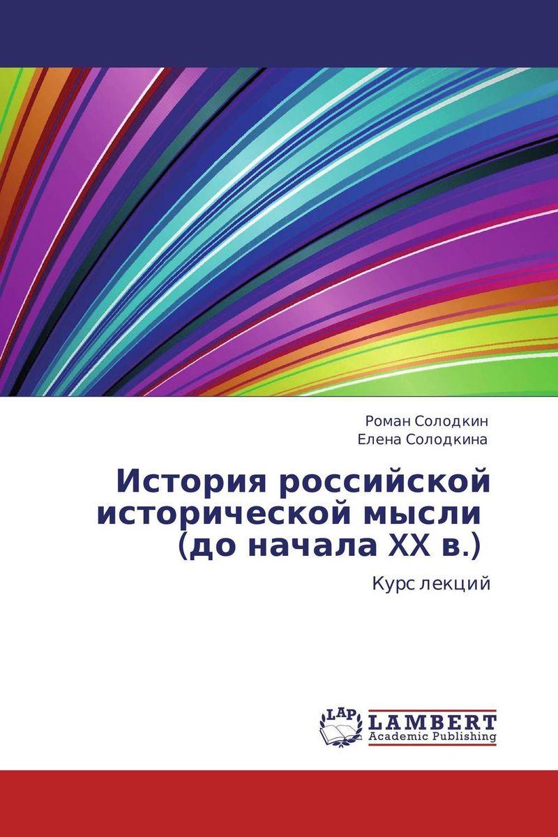 История российской исторической мысли   (до начала XX в.) утерянные земли россии xix–xx вв