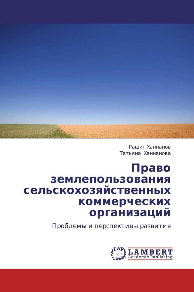 Право землепользования сельскохозяйственных коммерческих организаций руслан шафеев современные земельные отношения в россии