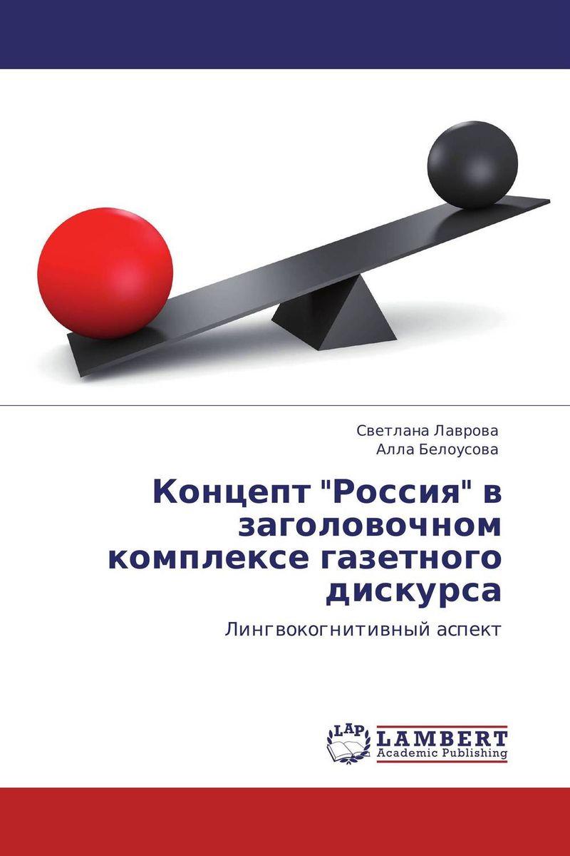 Концепт Россия в заголовочном комплексе газетного дискурса аргументы и факты и книги