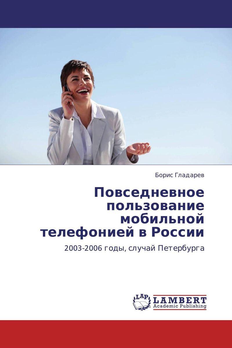 Повседневное пользование мобильной телефонией в России