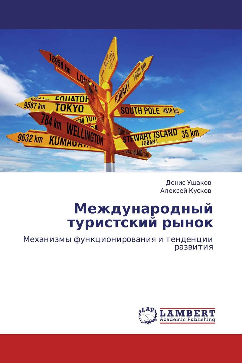 Международный туристский рынок светлана песоцкая художественный текст в пространстве национальной и мировой культуры