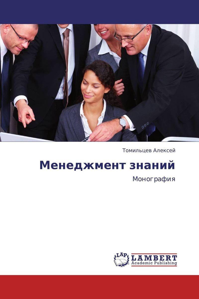 Менеджмент знаний социальный менеджмент словарь справочник