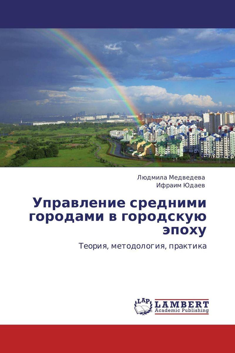 Управление средними городами в городскую эпоху