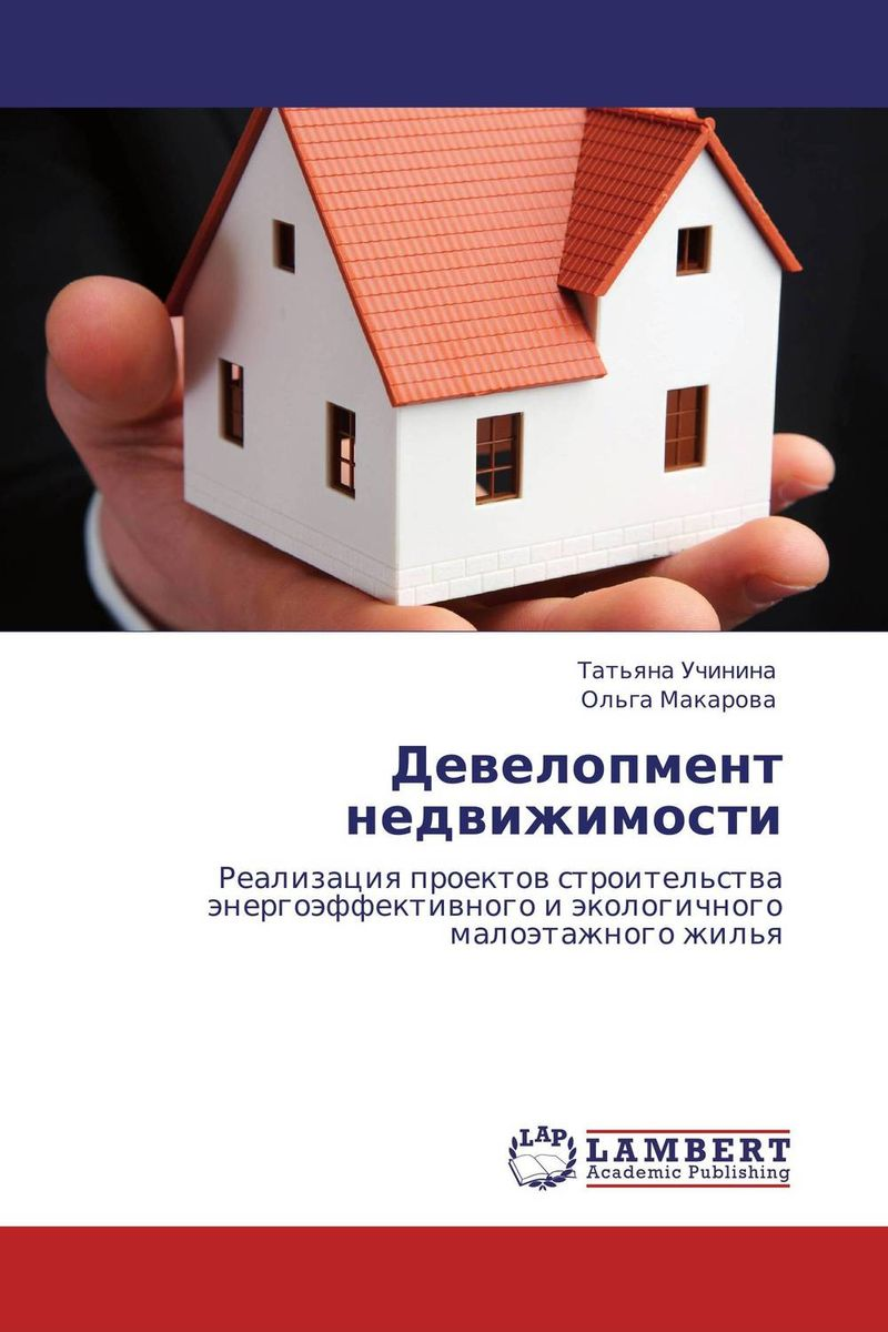 Девелопмент недвижимости