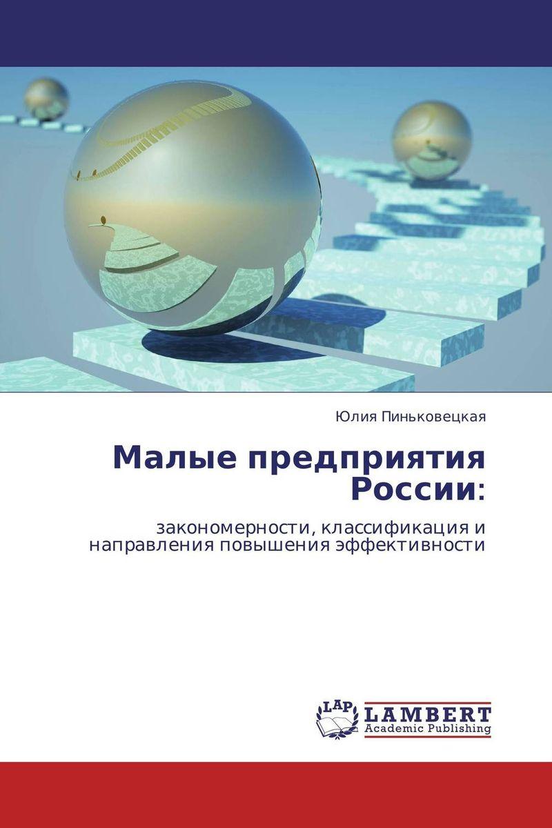 Малые предприятия России: малые диваны в спб