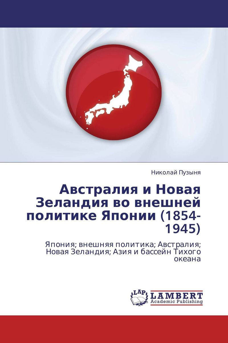 Австралия и Новая Зеландия во внешней политике Японии (1854-1945) д в стрельцов внешнеполитические приоритеты японии в азиатско тихоокеанском регионе