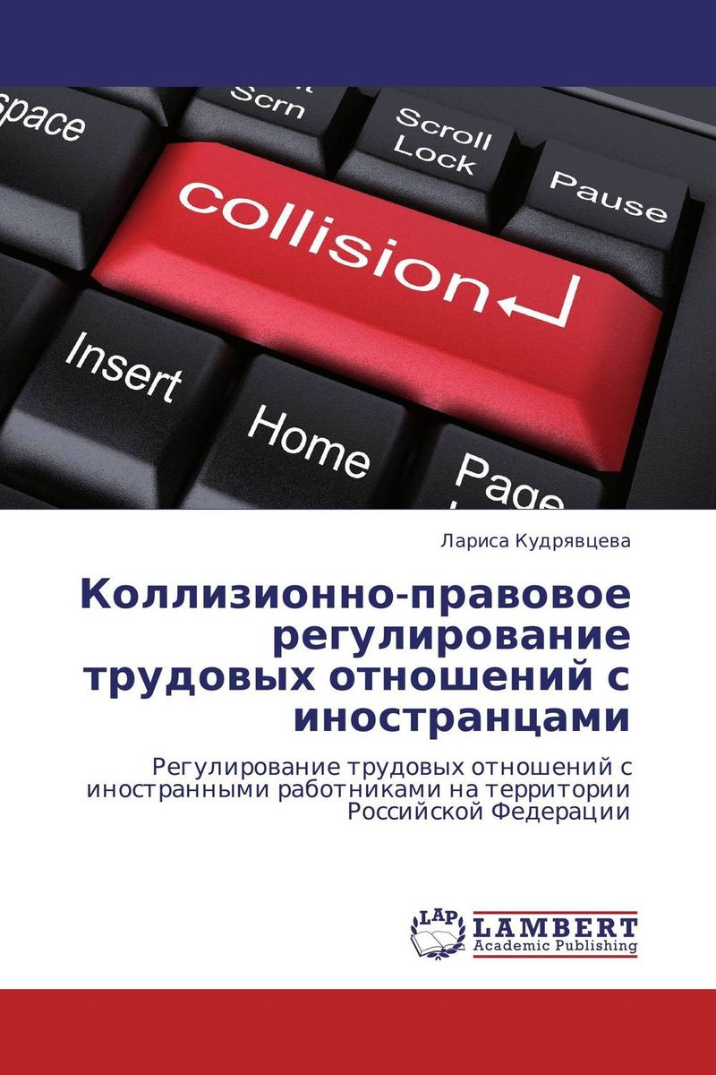 Коллизионно-правовое регулирование трудовых отношений с иностранцами