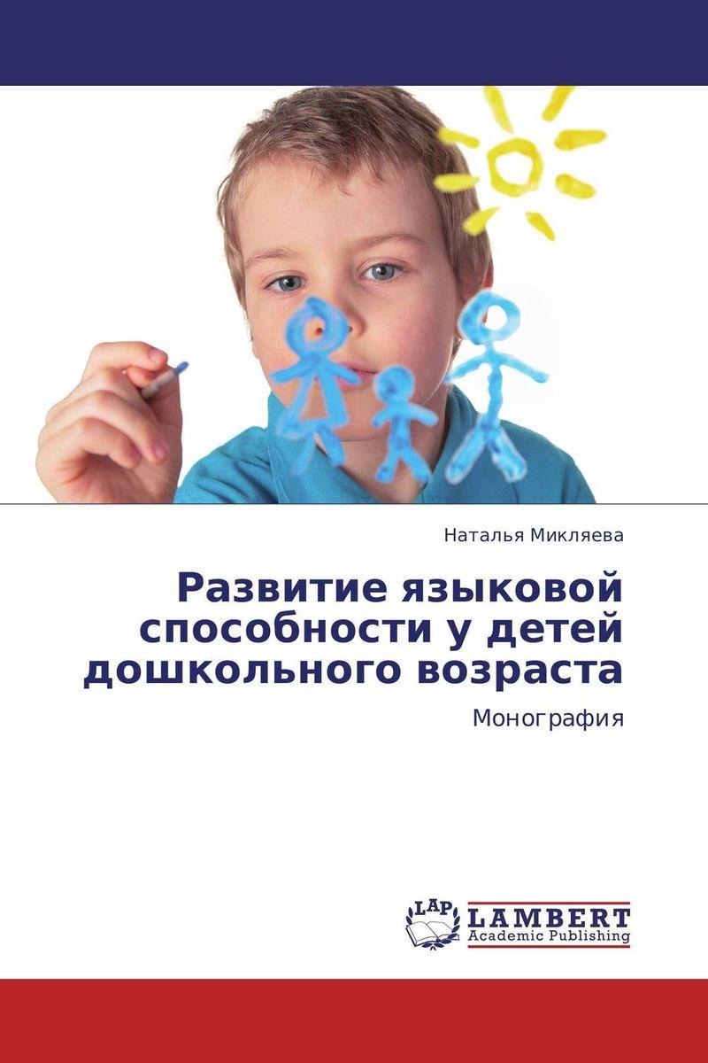 Развитие языковой способности у детей дошкольного возраста комплексная образовательная программа дошкольного образования для детей с тяжелыми нарушениями речи