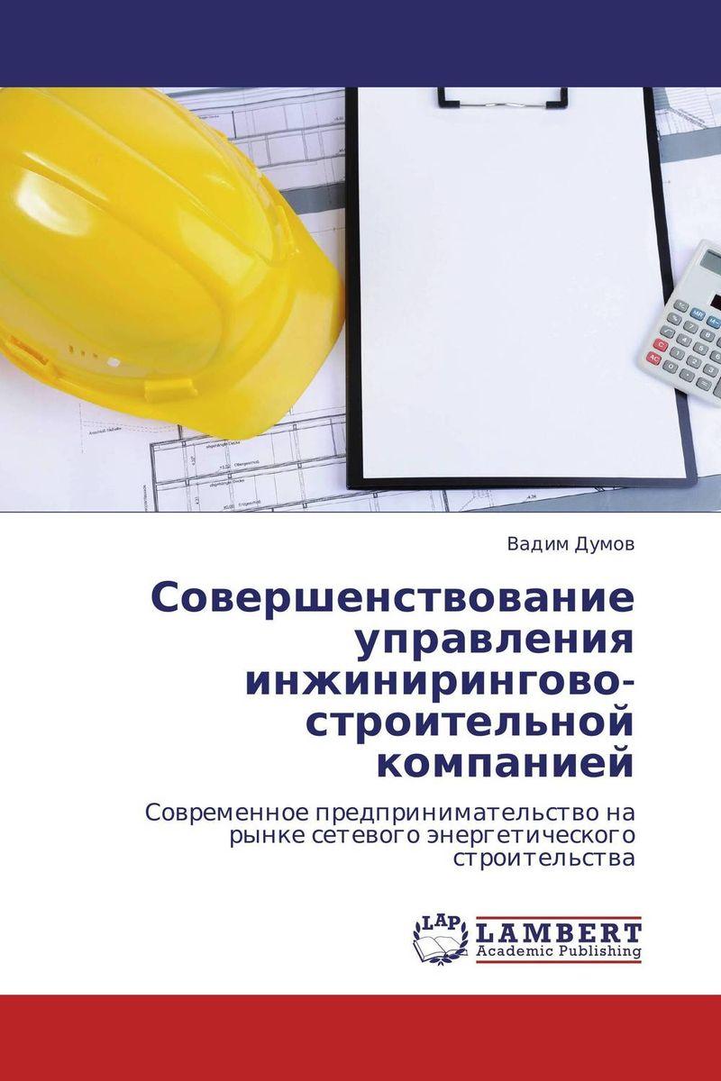Совершенствование управления инжинирингово-строительной компанией действующий бизнес в челябинске