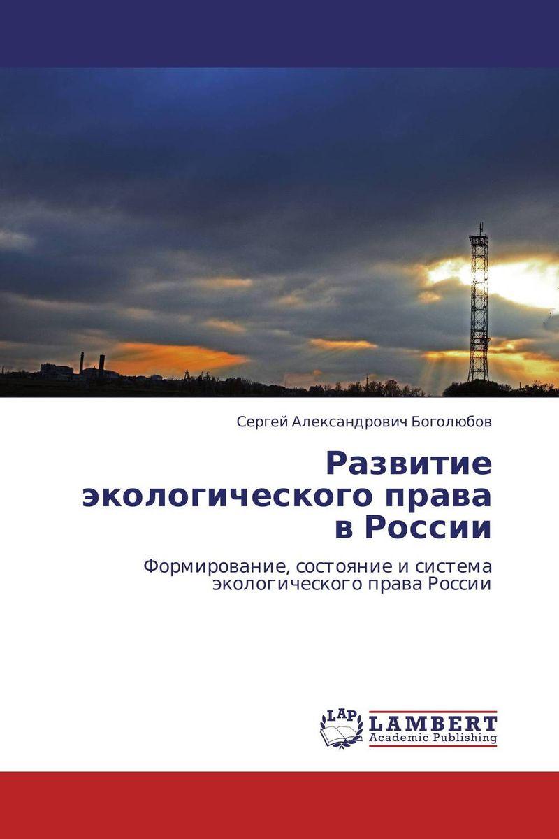 Развитие экологического права в России