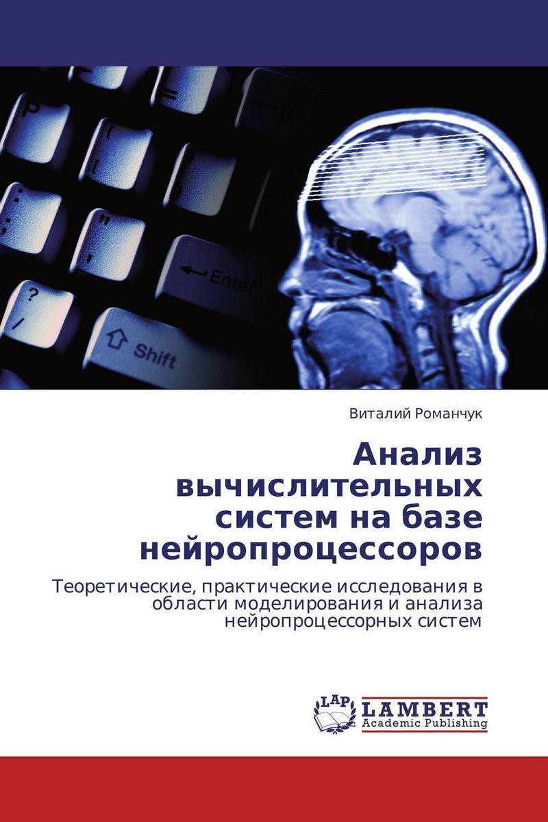 Анализ вычислительных систем на базе нейропроцессоров программный комплекс администратор д в кургане