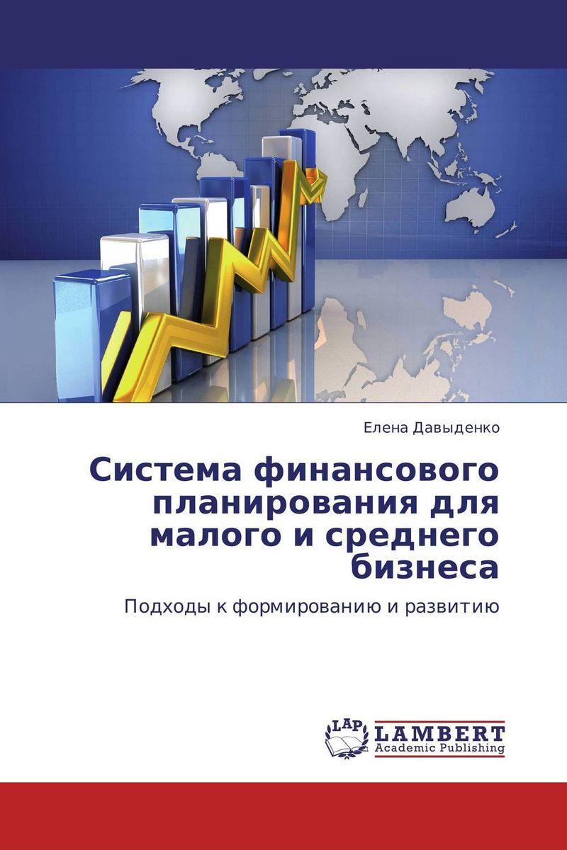 Система финансового планирования для малого и среднего бизнеса