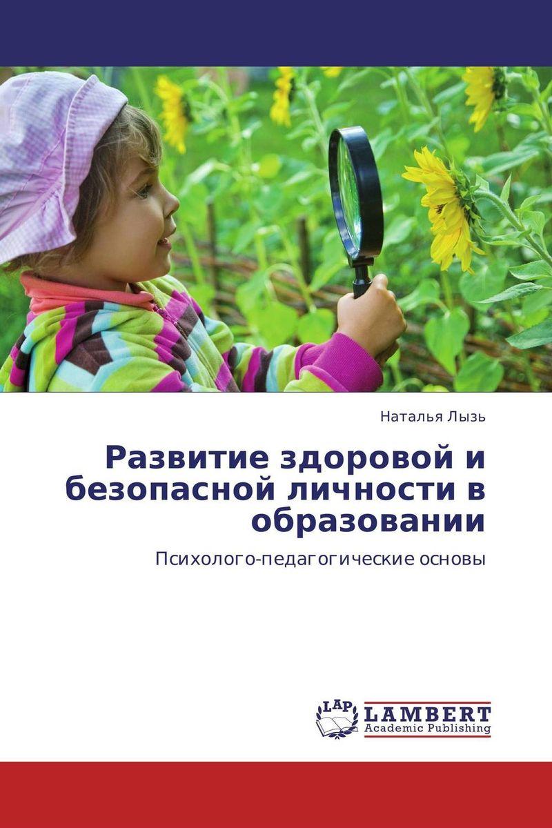 Развитие здоровой и безопасной личности в образовании