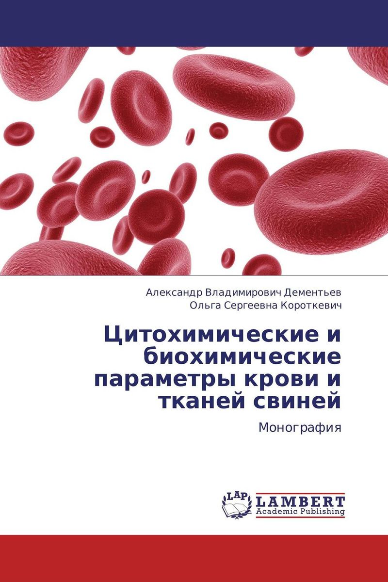 Цитохимические и биохимические параметры крови и тканей свиней в а бекенев технология разведения и содержания свиней