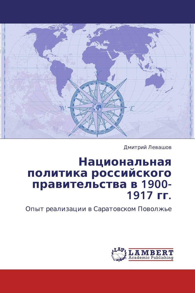 Национальная политика российского правительства в 1900-1917 гг.