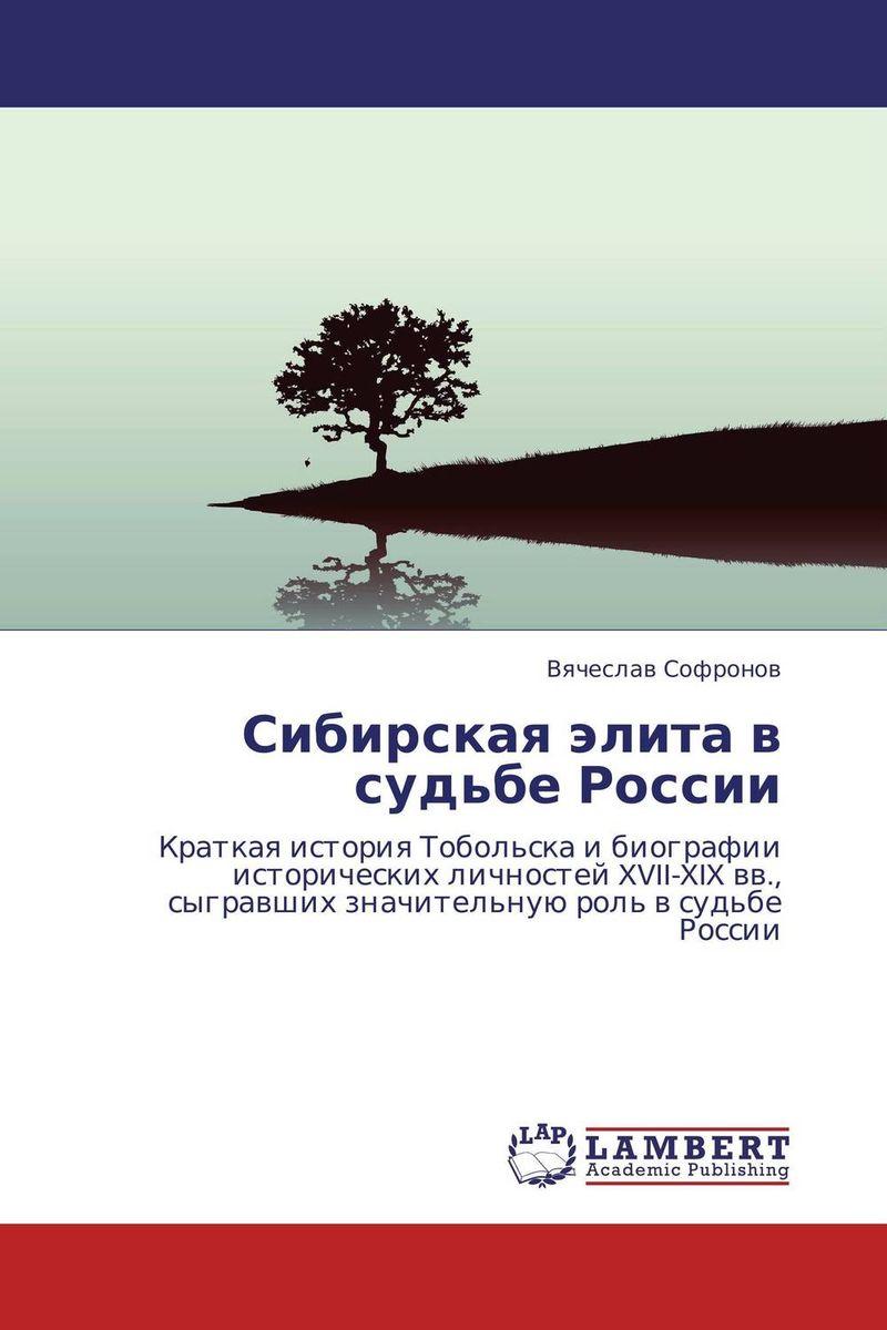 Сибирская элита в судьбе России