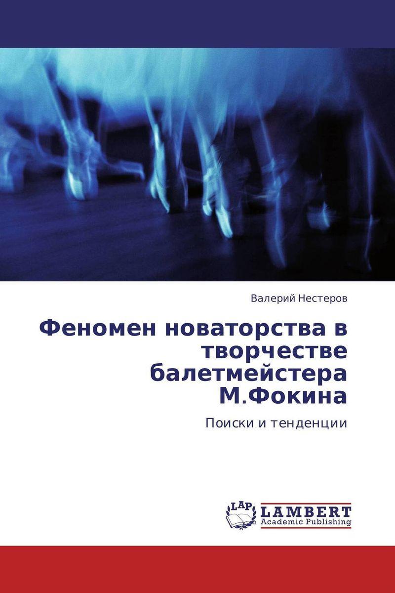Феномен новаторства в творчестве балетмейстера М.Фокина вера каралли легенда русского балета