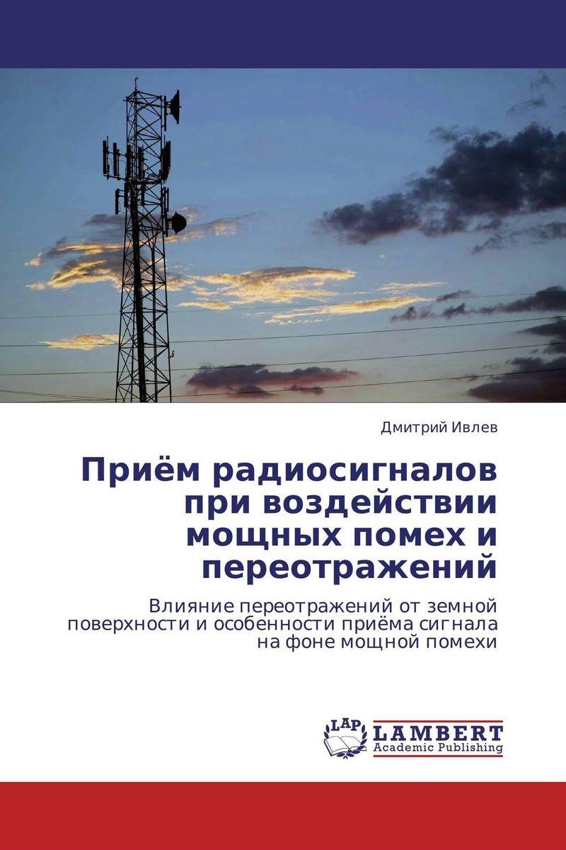 Приём радиосигналов при воздействии мощных помех и переотражений