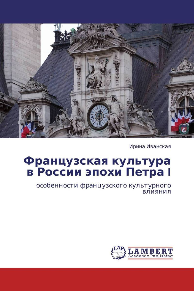 Французская культура в России эпохи Петра I техническая литература
