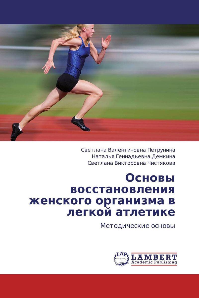 Основы восстановления женского организма в легкой атлетике