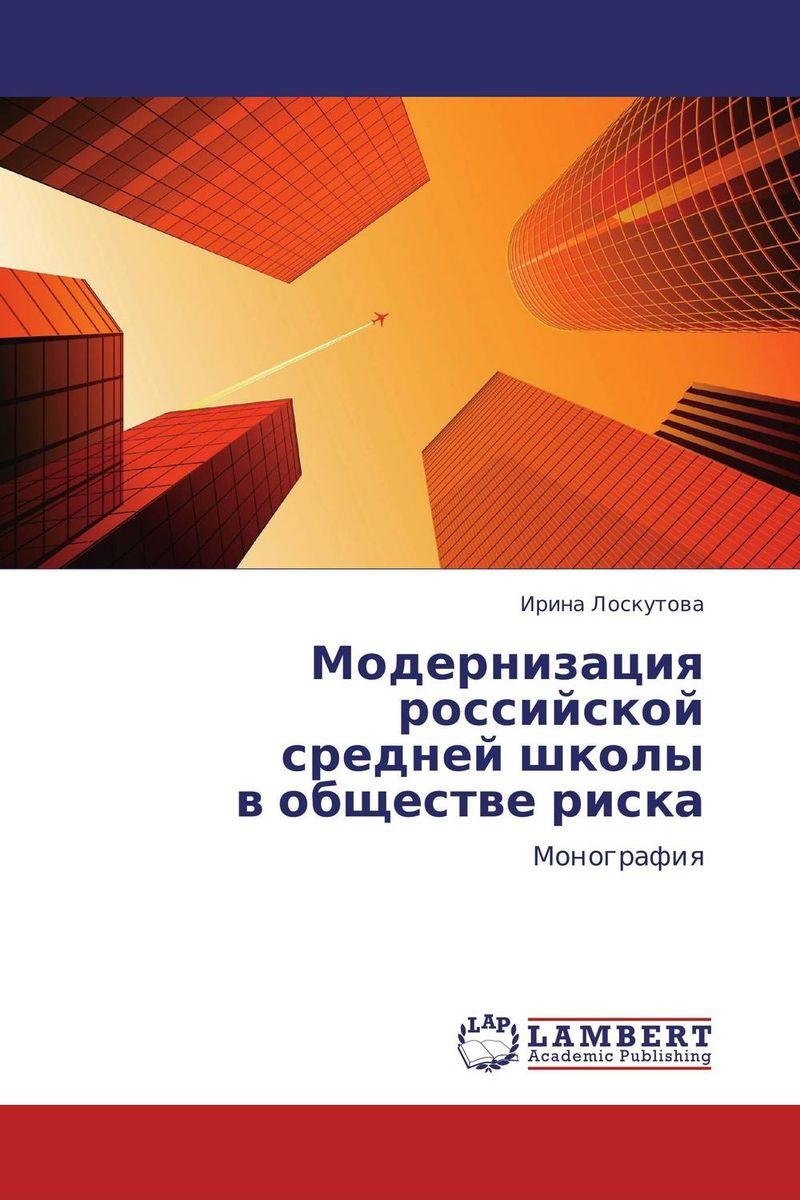 Модернизация российской средней школы в обществе риска