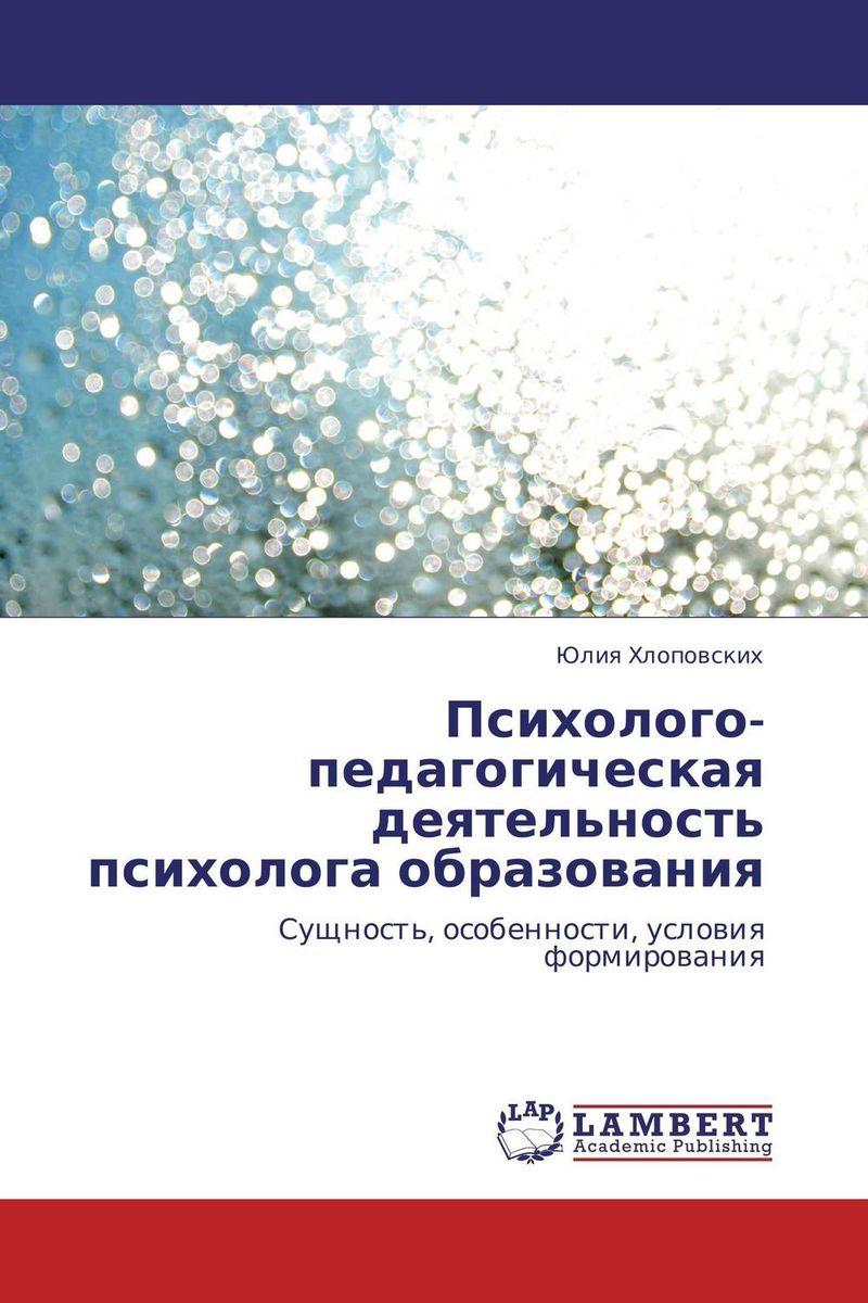Психолого-педагогическая деятельность психолога образования