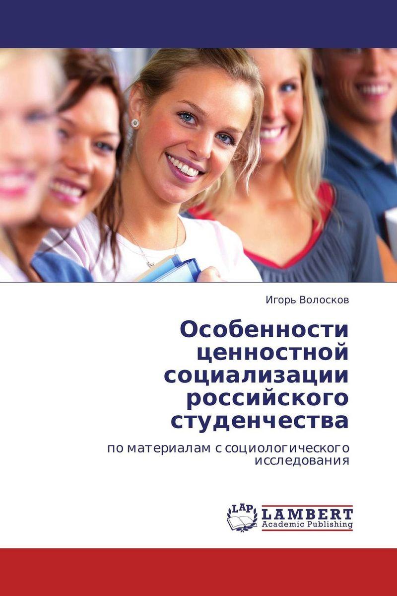 Особенности ценностной социализации российского студенчества розанов в из жизни исканий и наблюдений студенчества