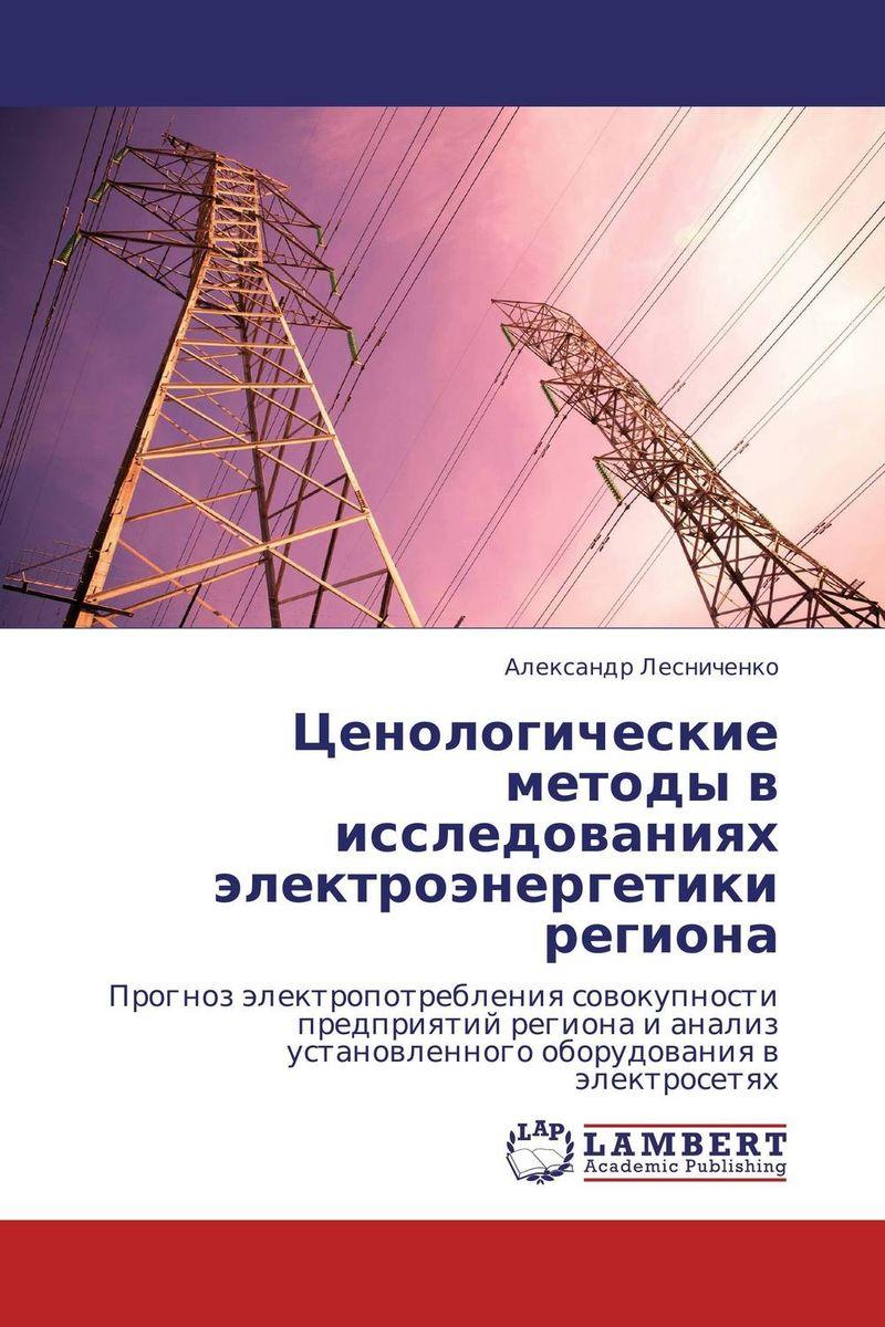 Ценологические методы в исследованиях электроэнергетики региона а ф шориков экспертная система инвестиционного проектирования