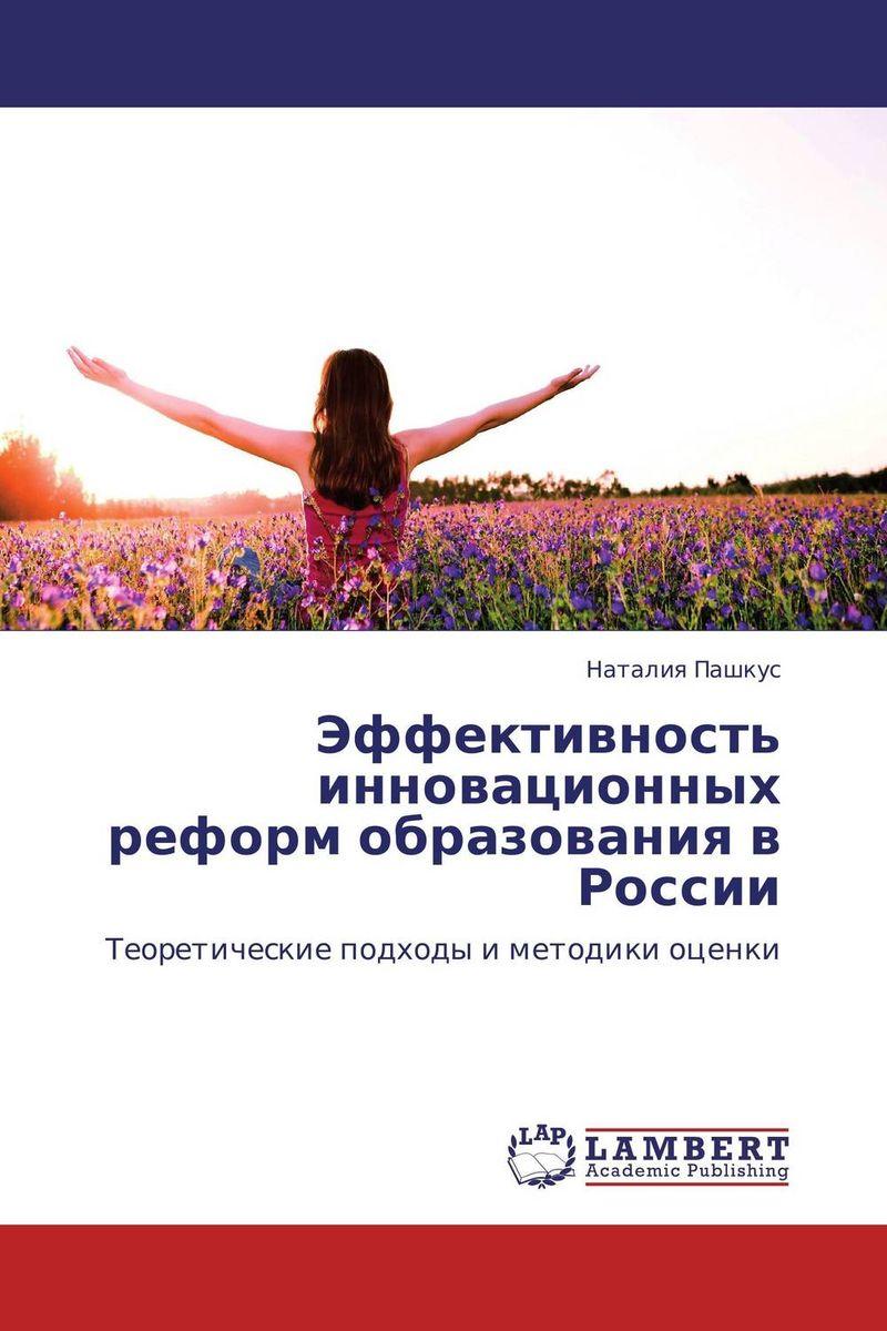 Эффективность инновационных реформ образования в России